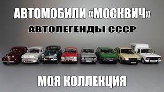 Масштабные модели автомобилей «Москвич» и ИЖ | Автолегенды СССР | Моя коллекция 1:43