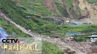 《中国财经报道》 20190815 15:00| CCTV财经