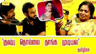 குஷ்பூவுடன் குஸ்தி போட்டேன் -Tamizhisai Soundarajan open Chat with Mirchi Sha & Vijay