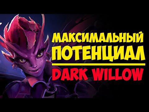 видео: Максимальный Потенциал: dark willow / Цыганская Бабочка [dota 2]