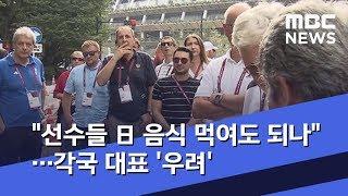 """""""선수들 日 음식 먹여도 되나""""…각국 대표"""