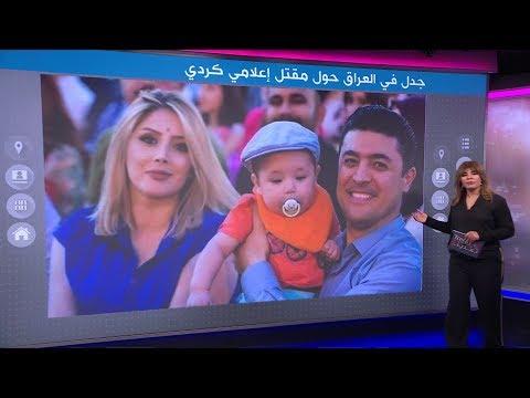 قتل أم انتحر؟ جدل في العراق حول مقتل الإعلامي الكردي الشهير ارمانج باباني  - نشر قبل 2 ساعة