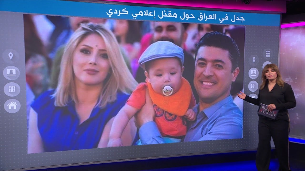 قتل أم انتحر؟ جدل في العراق حول مقتل الإعلامي الكردي الشهير ارمانج باباني
