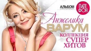Анжелика ВАРУМ - Лучшие песни (Альбом) / КОЛЛЕКЦИЯ СУПЕРХИТОВ