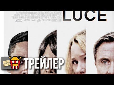 ЛЮС — Русский трейлер | 2019 | Новые трейлеры
