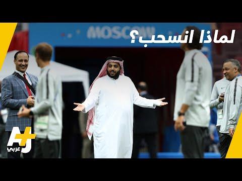آل الشيخ ينسحب من الاستثمار الرياضي في مصر thumbnail