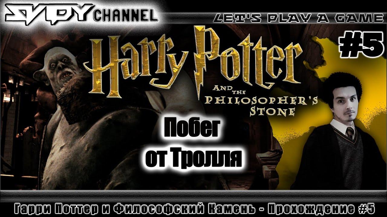 Гарри Поттер и Философский Камень - Прохождение #5 - YouTube