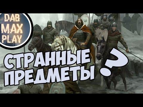 НЕОБЫЧНЫЕ ПРЕДМЕТЫ В Mount And Blade WarBand