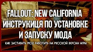 Fallout: New California - Гайд по Установке. Как установить Мод на Fallout: New Vegas.