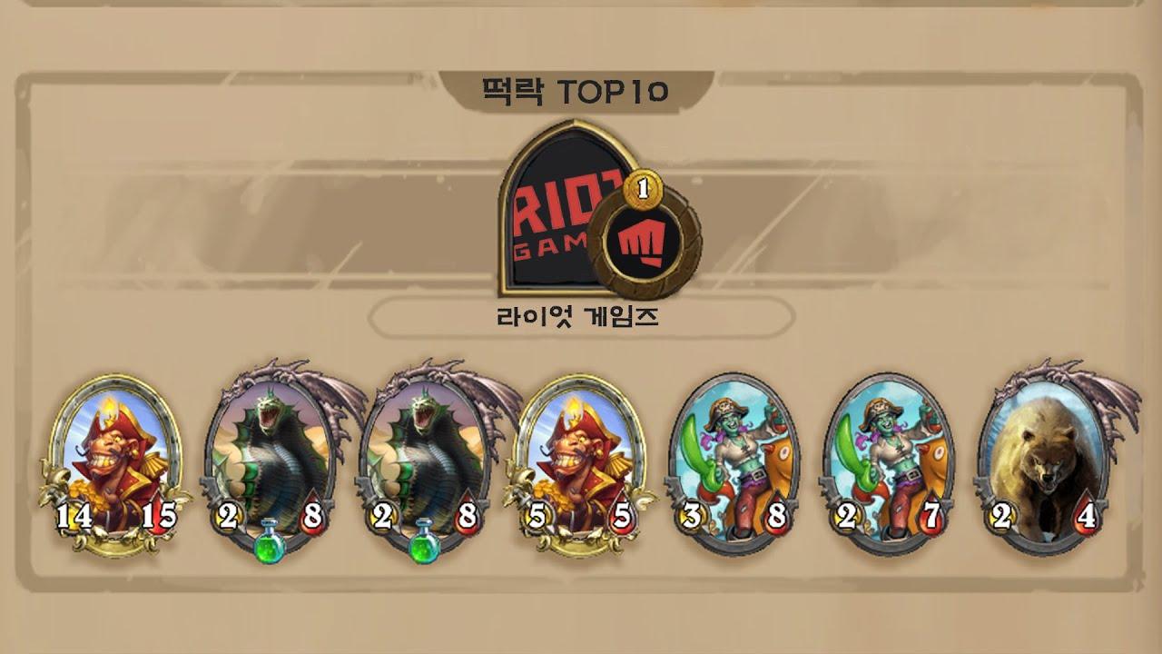 10.14패치 떡락한 챔프 TOP10