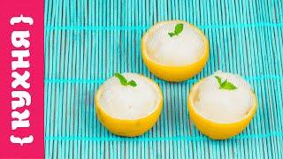 ЛИМОННЫЙ СОРБЕТ | Ледяной десерт