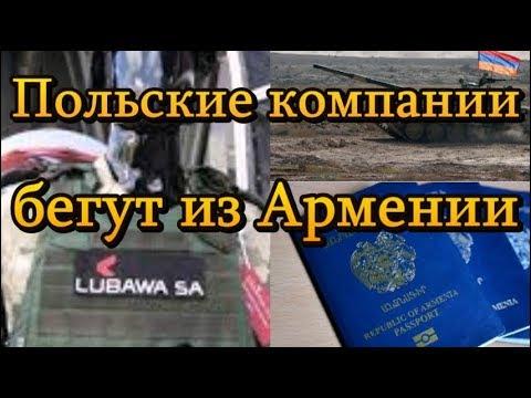 Польские компании бегут из оборонки Армении