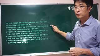 공인중개사 공법   기출문제풀이 9강 김재현교수 전강좌…
