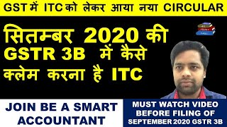 NEW CIRCULAR ISSUED BY CBIC FOR INPUT TAX CREDIT TO BE TAKEN IN THE GSTR 3B OF SEPTEMBER 2020 |