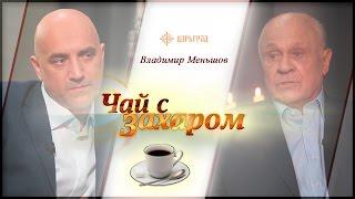 В гостях у Захара Прилепина Владимир Меньшов
