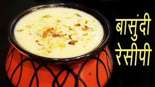 बासुंदी How to make Basundi Authentic Maharashtrian Sweet Recipe MadhurasRecipe
