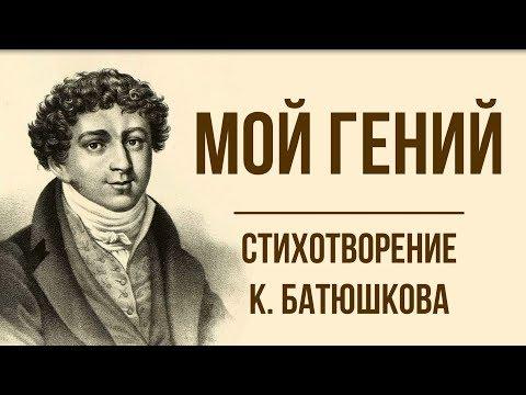 «Мой гений» К. Батюшков. Анализ стихотворения