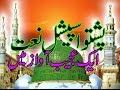 Pashto New Taat Masovir Khan Islami New Naat Pashto HD 2017