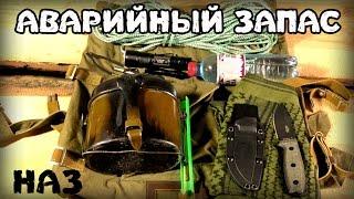 Аварийный запас за 1000 рублей (На конкурс Тactical+)