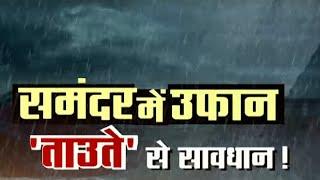 Cyclone Tauktae progresses towards Gujarat, Watch Ground Report