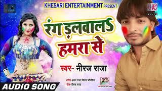 रंग डलवालs हमरा से Rang Salwala Hamara Se Neeraj Raja Bhojpuri Holi Songs 2019