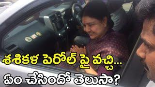 శశికళ పెరోల్ పై వచ్చి ఏం చేసిందో తెలుసా ? | Oneindia Telugu