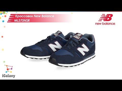 Кроссовки New Balance ML373NSR