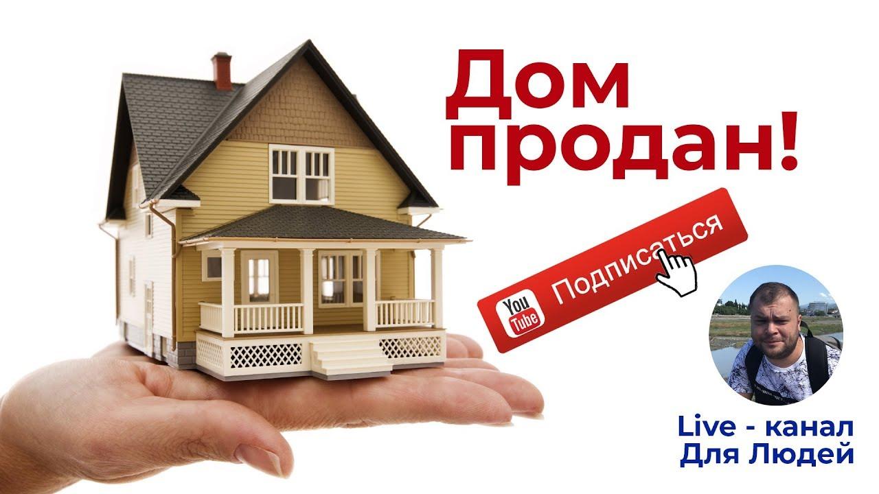 Дом продан! Новый Live канал.