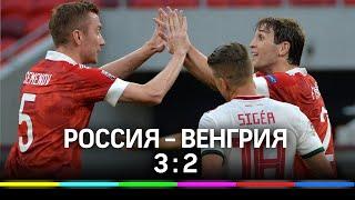 Сборная России по футболу победила команду Венгрии 3 2