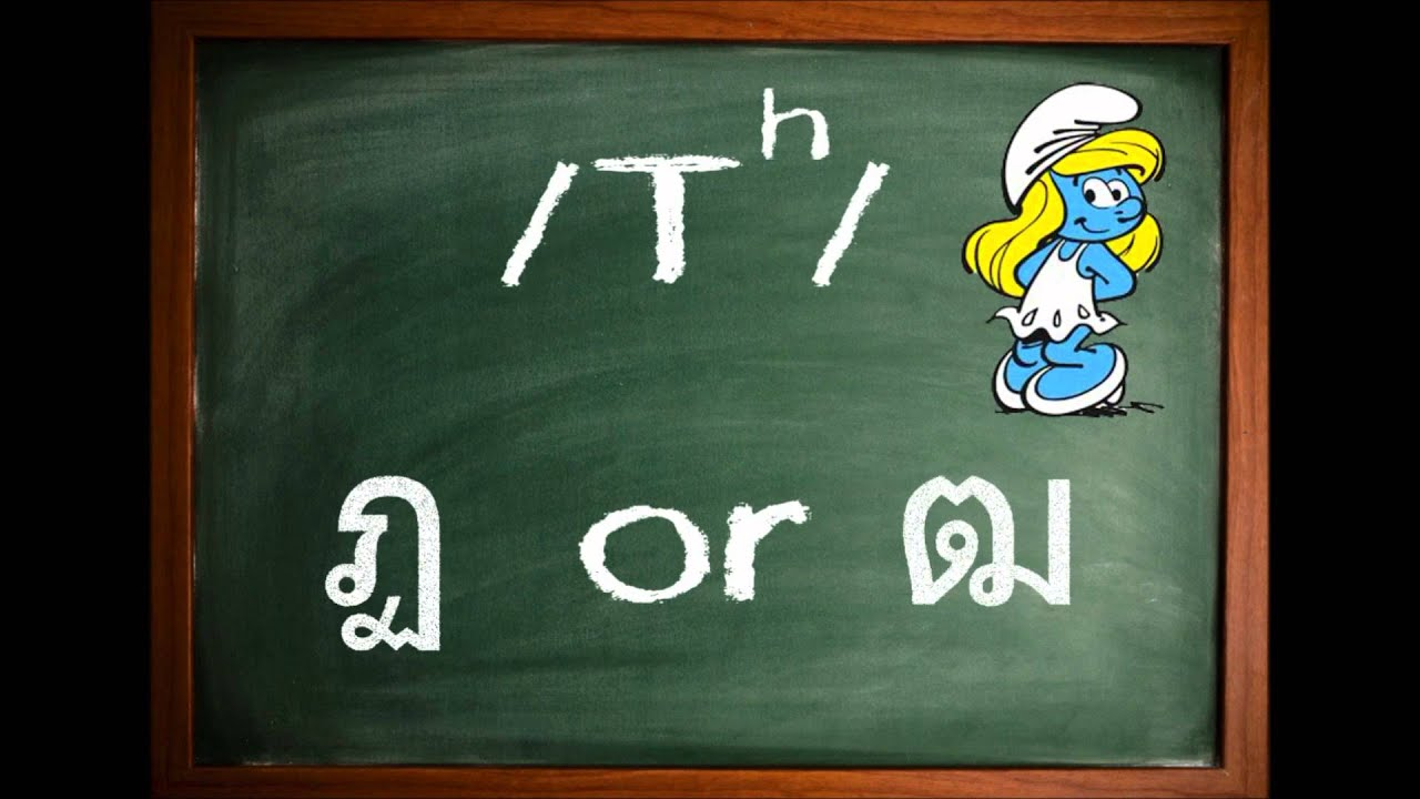 How To Pronounce Archiphonemes At The Final Position Of