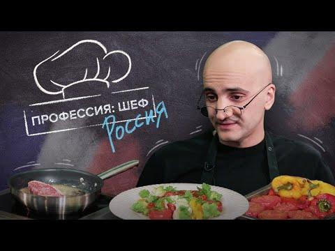 Французская кухня с Камелем Бенмамаром: как приготовить сочный стейк // Профессия: шеф. Россия