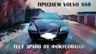 VOLVO S80 ТЕСТ ДРАЙВ, ПРОДАЕТЬСЯ!!!!!!!!