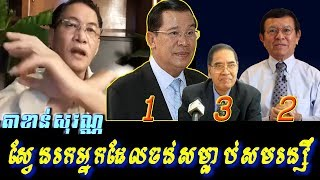 Khan sovan - Find who want kill Sam Rainsy, Khmer news today, Cambodia hot news, Breaking news