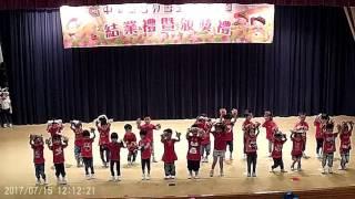 Publication Date: 2017-07-15 | Video Title: 全完1C結業表演