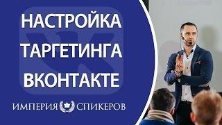 Таргетинг Вконтакте. Як налаштувати таргетовану рекламу вконтакте