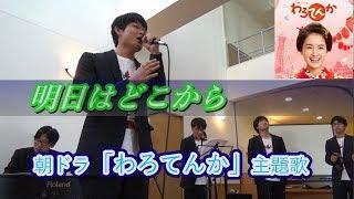 NHK朝の連続テレビ小説「わろてんか」主題歌 明日はどこから 松たか...