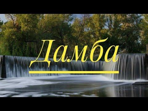 Dam On The River / Дамба на реке