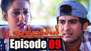 Ilandariyo - ඉලන්දාරියෝ | Episode 09 | 21 - 01 - 2021 | Siyatha TV Thumbnail