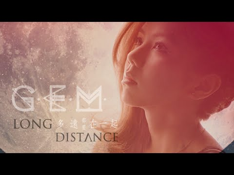 G.E.M.【多遠都要在一起 LONG DISTANCE】Official MV [HD] 鄧紫棋