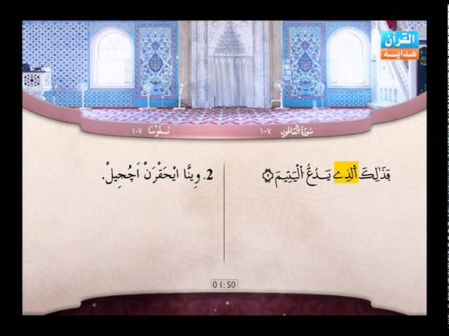 107 | Al-Mâ'oûn |  Mahmoud Khalil Al-Housari