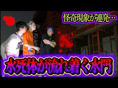【心霊現象】バラバラ○体が流れ着いた「旧岩淵水門」で大量の怪奇現象が起きた…。