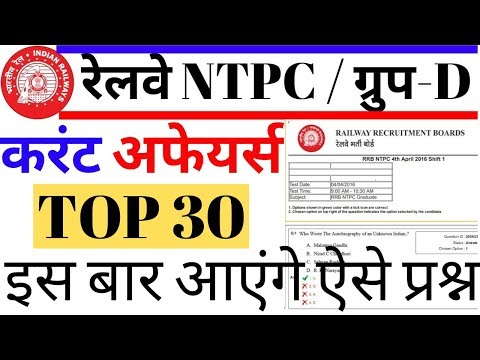 RRB NTPC CURRENT AFFAIRS | RRBgroup d CURRENT EVENTS | SSC MTS  lower pcs | BSA TRICKY CLASSES