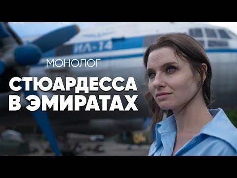 «Мальчик, водочки принеси» — типичный русский рейс #монолог стюардессы в Эмиратах