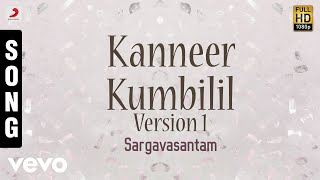 Sargavasantam Kanneer Kumbilil Version I Malayalam Song | Siddique, Chippy