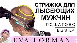 Hvordan å kutte Menn Hårklipp! Hvordan trimme En mann med en skallet Hodet!