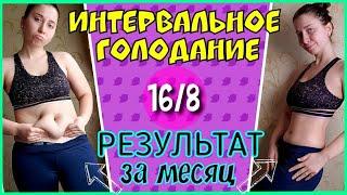Месяц на ИНТЕРВАЛЬНОМ ГОЛОДАНИИ 16 8 Как Я Похудела на 25 кг Моя История Похудения ИГ