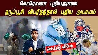 Seithi Veech 09-09-2020 IBC Tamil Tv