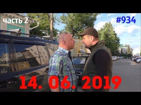☭★Подборка Аварий и ДТП/ч.2/Russia Car Crash Compilation/#934/June 2019/#дтп#авария