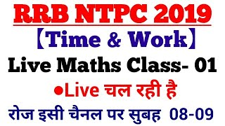TIME AND WORK SHORT TRICKS FOR RRB NTPC 2019 EXAM | RRB NTPC MATHS CLASS | TIME  & WORK PROBLEMS