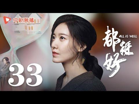 都挺好 33(姚晨、倪大红、郭京飞、高露 领衔主演)